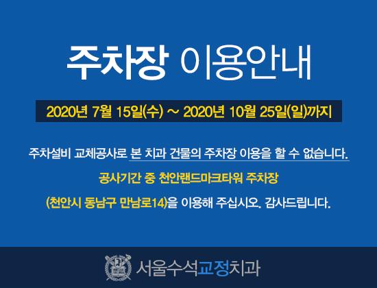 서울수석교정치과-팝업.jpg
